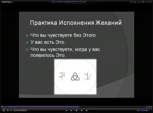 Видео 3 занятия СП
