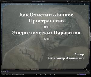 Видео 1 часть